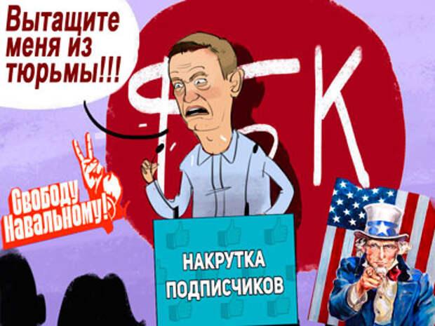 """Журналисты разоблачили """"накрученность"""" рейтинга и числа подписчиков пабликов в поддержку Навального"""
