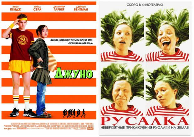 Юнона и авось: Как взрослели героини «Джуно» и «Русалки»