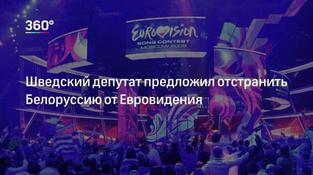 Шведский депутат предложил отстранить Белоруссию от Евровидения