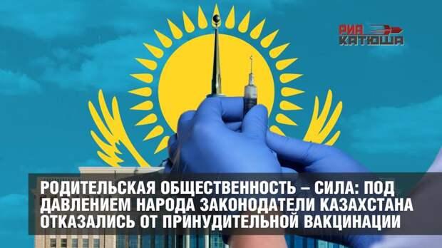 Родительская общественность – сила: под давлением народа законодатели Казахстана отказались от принудительной вакцинации