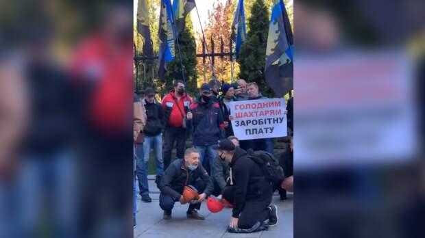 Украинские шахтеры требуют погасить задолженность по зарплатам у офиса Зеленского