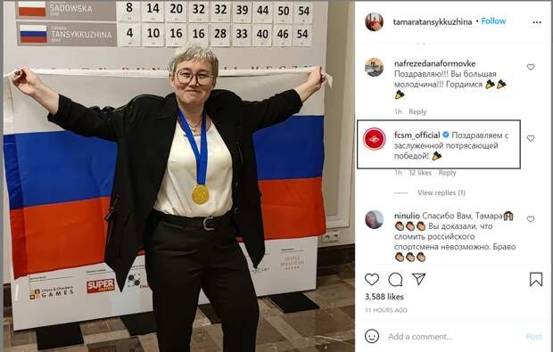 «Спартак» поздравил Тансыккужину с победой на чемпионате мира по шашкам