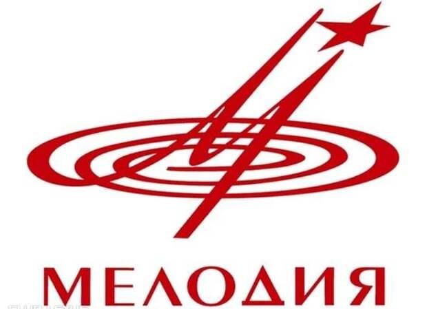 Наши даты: 57 лет назад была основана фирма граммофонных пластинок «Мелодия»