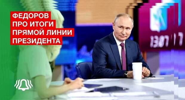 Итоги ПРЯМОЙ линии с Президентом 2021. Федоров, что НЕ сказал Путин.  БЕЛРУСИНФО