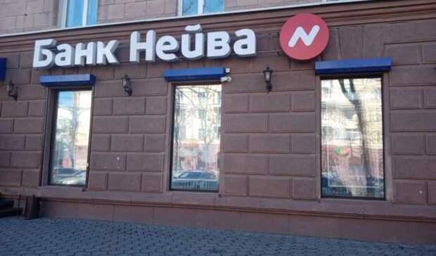 Отозванная лицензия банка «Нейва» исуицид девочки. Итоги дня вСвердловской области