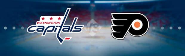 Вашингтон Кэпиталз - Филадельфия Флайерз: Прогноз на матч 09.05.2021