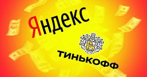 4 причины, почему Тиньков продает банк Яндексу