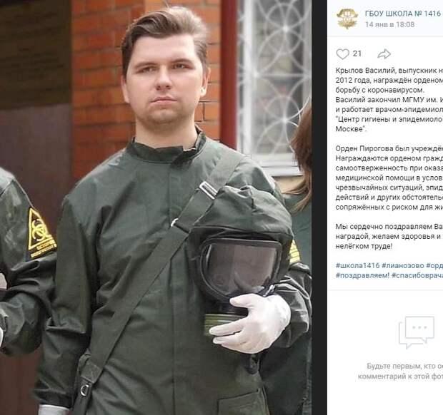 Выпускник школы в Лианозове получил орден Пирогова за борьбу с коронавирусом