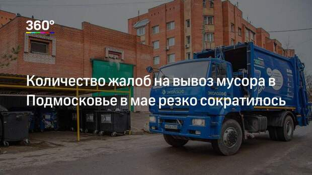 Количество жалоб на вывоз мусора в Подмосковье в мае резко сократилось