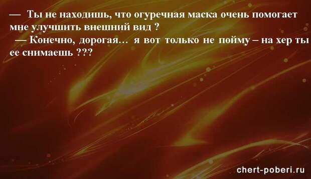 Самые смешные анекдоты ежедневная подборка chert-poberi-anekdoty-chert-poberi-anekdoty-18080412112020-10 картинка chert-poberi-anekdoty-18080412112020-10