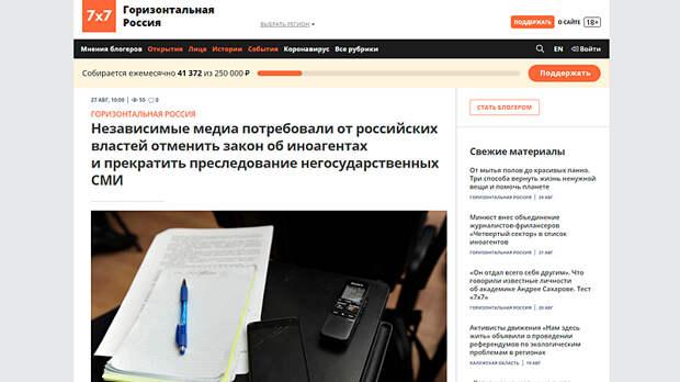 Скриншот страницы 7x7-journal.ru