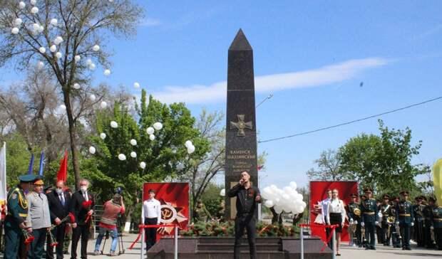 В Каменске-Шахтинском открыли памятный знак города воинской доблести