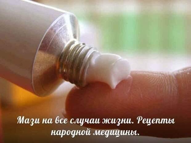 МАЗИ НА ВСЕ СЛУЧАИ ЖИЗНИ!!! Рецепты народной медицины.