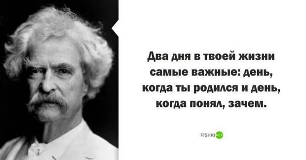 Марк Твен высказывания, звезды, знаменитости, известные люди, интересно, мудрость, подборка, цитаты