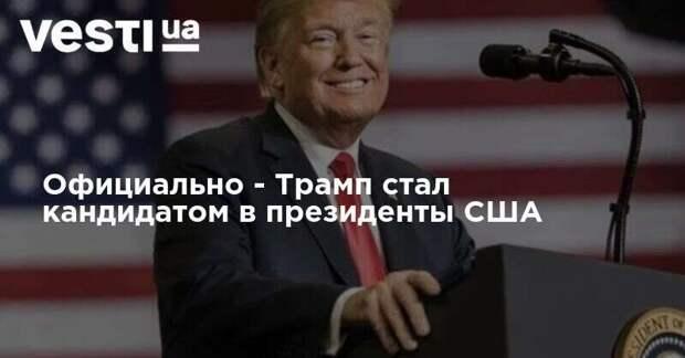 Официально - Трамп стал кандидатом в президенты США
