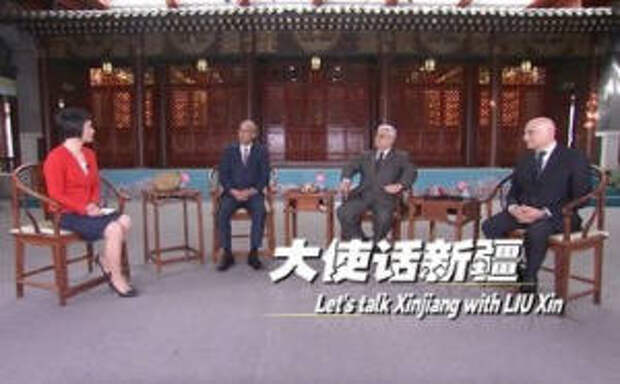 CGTN: Поговорим о Синьцзяне: беседа ЛЮ Синь с тремя послами в Китае