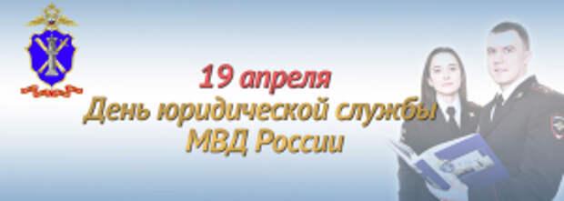 19 апреля отмечается День юридической службы МВД России