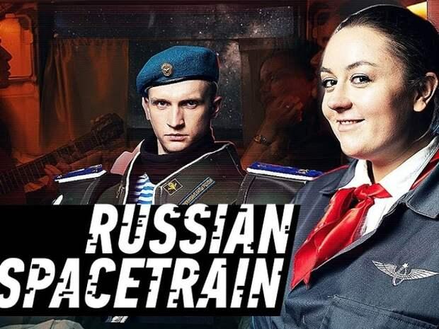 «Русский космопоезд»— новый видеохит в стиле березокиберпанка