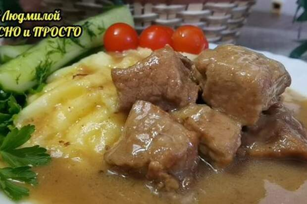 Готовим мясо по-турецки
