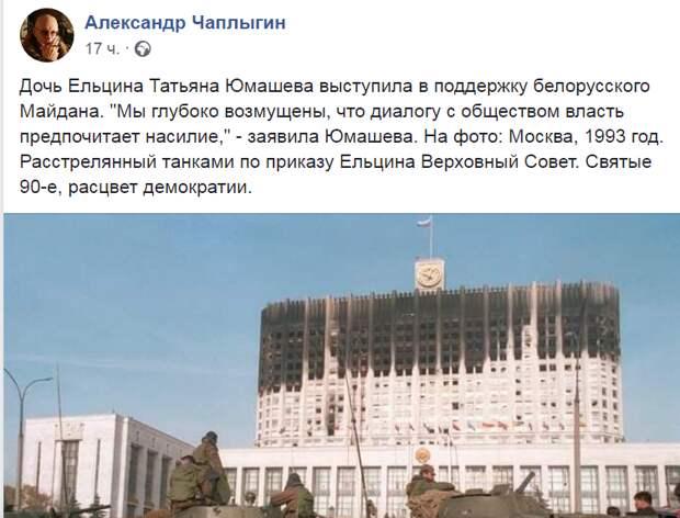 Дочь Ельцина Татьяна Юмашева выступила в поддержку белорусского Майдана.