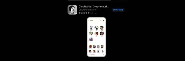 Clubhouse теперь можно установить и на Android: кто это может сделать