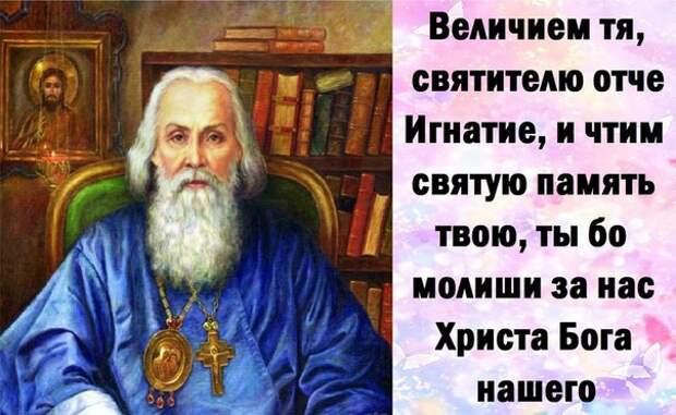 13 мая - День святителя Игнатия Брянчанинова.