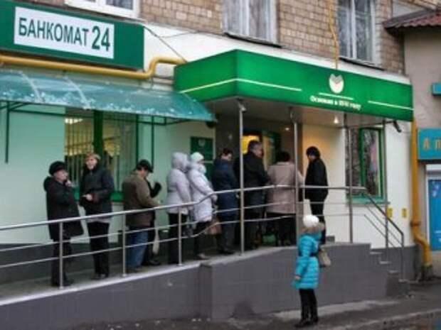 Стадный инстинкт банк, люди, россия, стадо, толпа