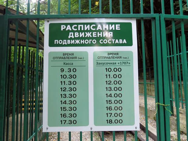 Расписание паровозика в Гуамском ущелье.
