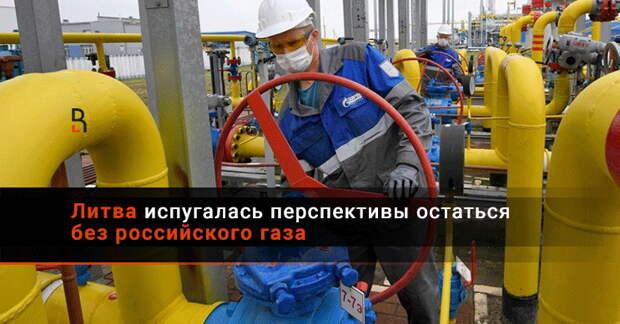 Литва испугалась перспективы остаться без российского газа