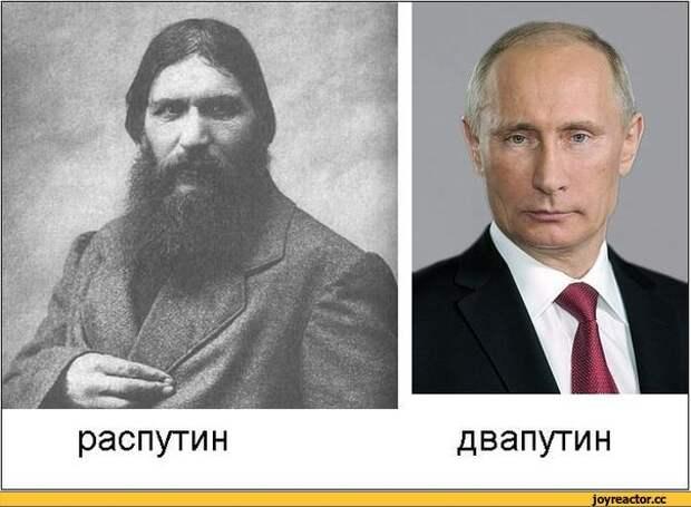 Путин - правнук Распутина? Тайны переписанных биографий