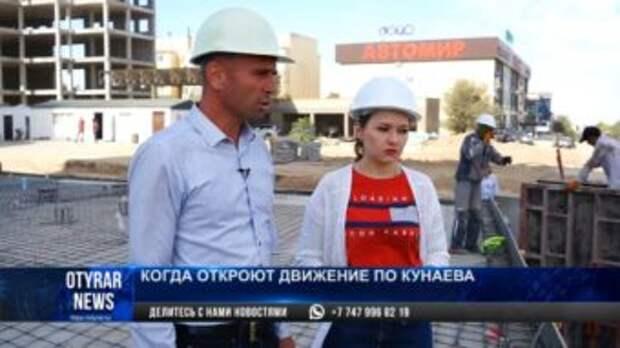 В Шымкенте до открытия проспекта Кунаева остаются считанные дни