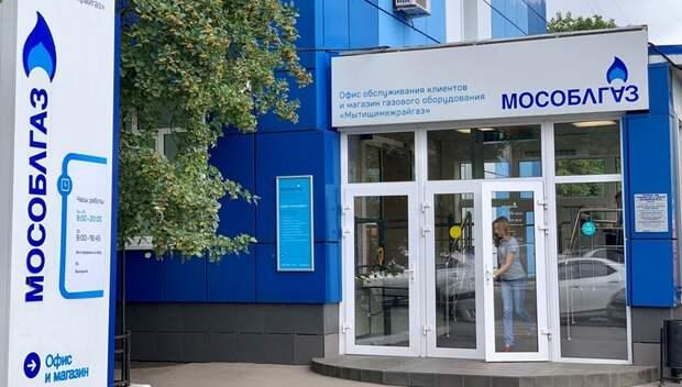 Офисы «Мособлгаз» возобновили работу в штатном режиме