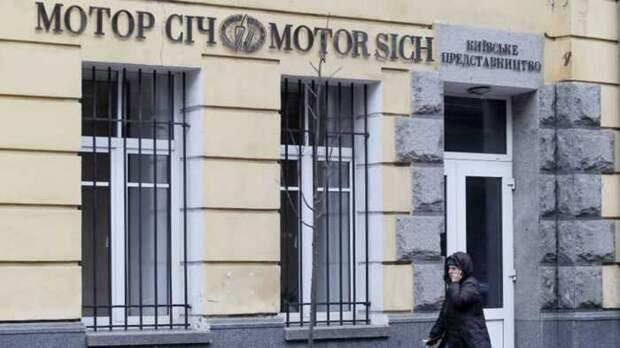 Китай направил Украине ноту из-за санкций в отношении акционеров «Мотор Сич»