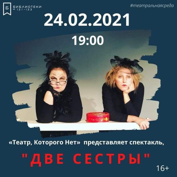 Современную версию спектакля «Две сестры» покажут на Братиславской