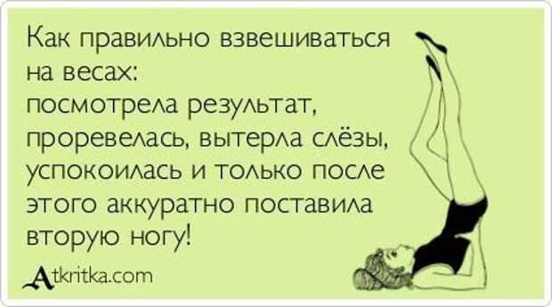 http://taliya.ru/wp-content/uploads/2013/11/umor-v-pohudenii-12.jpg