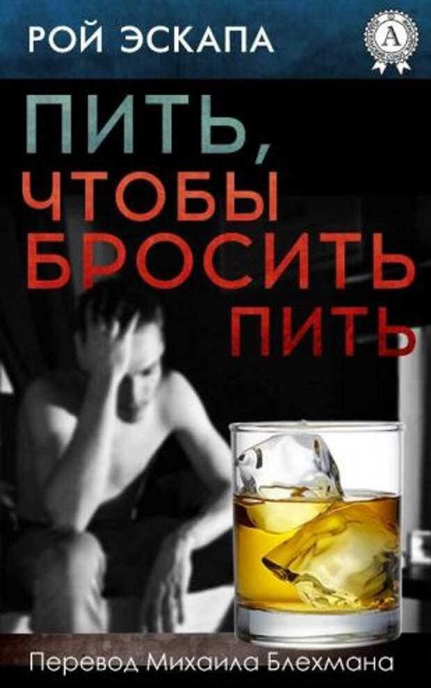Читай — не пей: какие книги помогут бросить пить