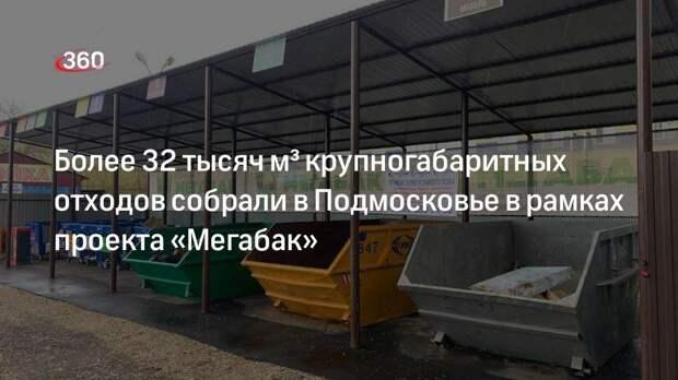 Более 32 тысяч м³ крупногабаритных отходов собрали в Подмосковье в рамках проекта «Мегабак»