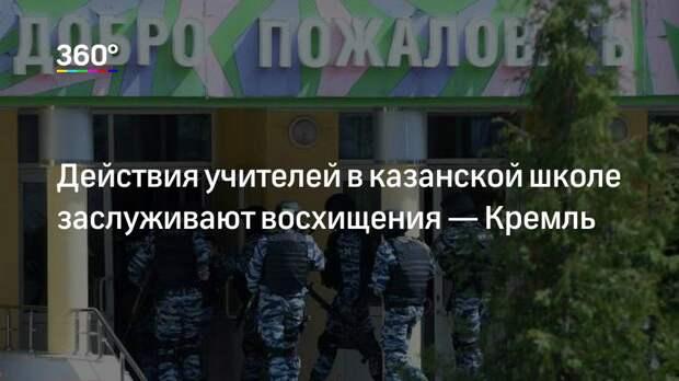 Действия учителей в казанской школе заслуживают восхищения— Кремль