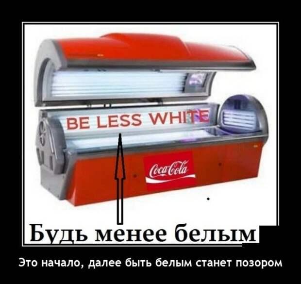 Демотиватор про белый цвет