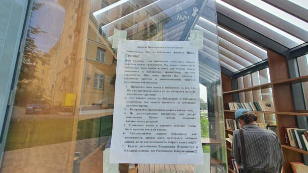 Правила библиотеки «Book сrоssing» в Волгограде