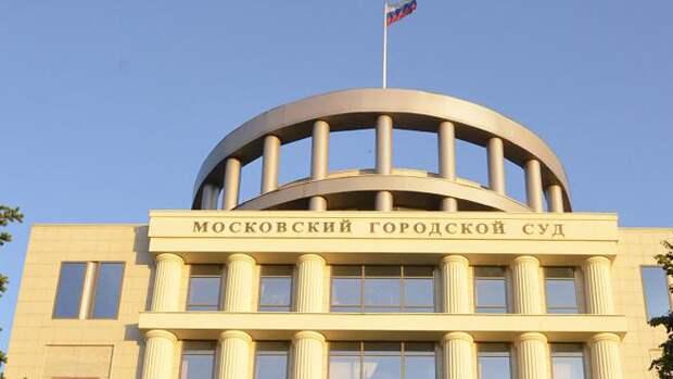 Мосгорсуд на 9 июня перенес заседание по делу ФБК