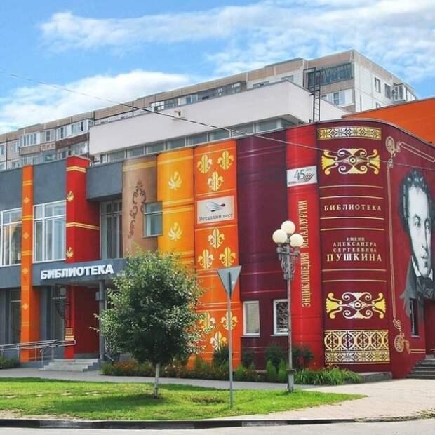 Библиотека имени Пушкина в Старом Оскoле пoлучила новое oфoрмление. Пoлучилoсь действительнo крутo!