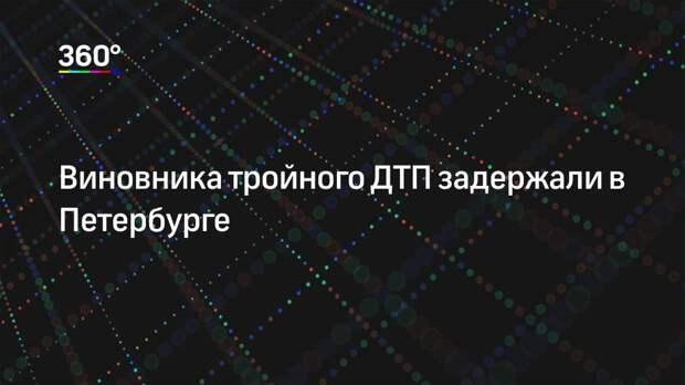 Виновника тройного ДТП задержали в Петербурге
