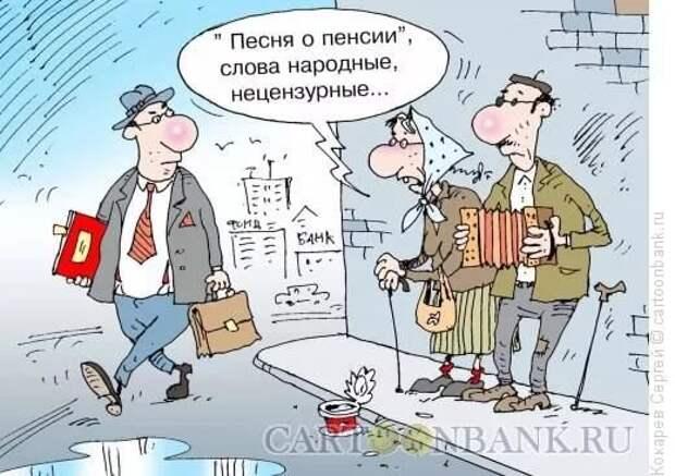 ПриколЫ от ЛёрЫча... Про Пенсионеров