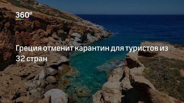Греция отменит карантин для туристов из 32 стран