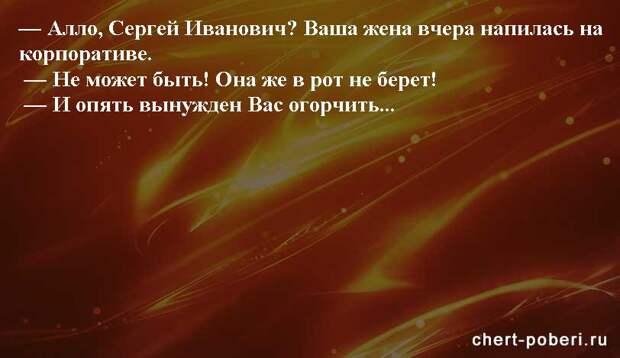 Самые смешные анекдоты ежедневная подборка chert-poberi-anekdoty-chert-poberi-anekdoty-18080412112020-16 картинка chert-poberi-anekdoty-18080412112020-16