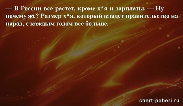 Самые смешные анекдоты ежедневная подборка chert-poberi-anekdoty-chert-poberi-anekdoty-25580311082020-11 картинка chert-poberi-anekdoty-25580311082020-11