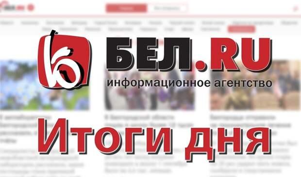 Неэффективные чиновники иводные вопросы: что волнует белгородцев вначале недели