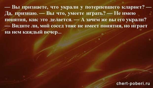 Самые смешные анекдоты ежедневная подборка chert-poberi-anekdoty-chert-poberi-anekdoty-25580311082020-5 картинка chert-poberi-anekdoty-25580311082020-5