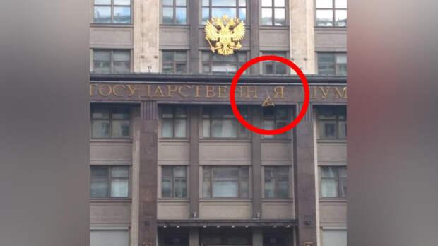 Буква упала на фасаде здания Госдумы